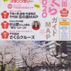 千代田さくら2020ガイドMAPに淡平が掲載されております☆
