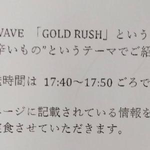 ☆4/17(金)放送のJ-WAVE『GOLD RUSH』に淡平の激辛煎餅が登場いたします❕