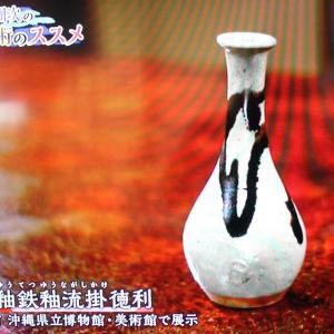☆BSフジ特番『市川右團次の古美術のススメ』に淡平が登場いたします!