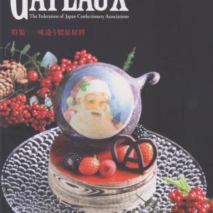 ✾洋菓子専門誌『GATEAUX』に掲載いただきました!