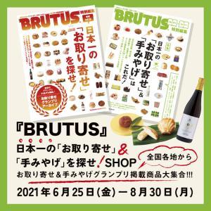 ❀東急プラザ渋谷での日本一のお取り寄せ&手土産を集結させたグルメイベントに淡平も出品されます♪