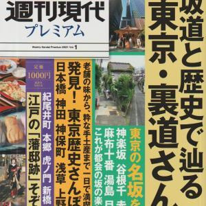 ❀週刊現代プレミアム『東京・裏道さんぽ』に淡平が掲載されております♪