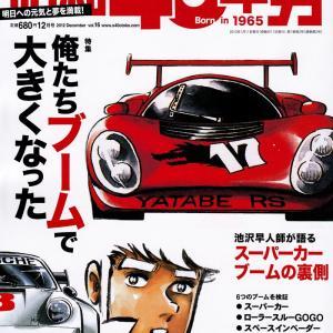 淡平が掲載されております雑誌『昭和40年男』が、発売開始となりました!