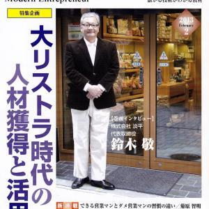 ビジネス情報月刊誌『近代中小企業』の表紙&TOP記事を淡平が飾りました!