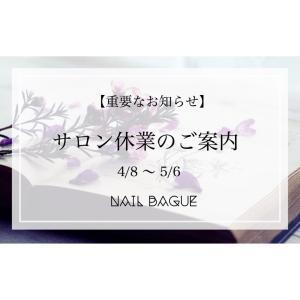 【重要】4/8〜サロン休業のご案内 / 朝霞市 ネイルサロン