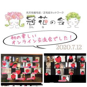 冠花の会 オンライン交流会レポ&HP更新のお知らせ