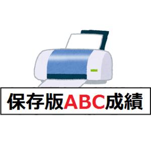 《 能力調教ABC成績 》 皐月賞 ・ アーリントンC ・ アンタレスS 《 印刷保存可 》