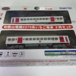 和歌山電鐵「いちご電車」の色差し