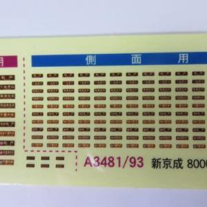 松戸行きにしよう マイクロエースA-3493新京成8000形の色差し(その1)
