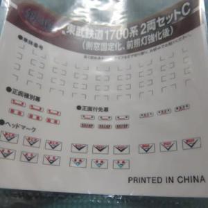 添付品のステッカーを貼って 鉄コレ東武1700系(その6)