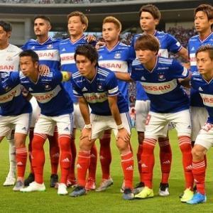 横浜FM&横浜FC、活動休止を発表!神奈川県は8月末まで主催イベント中止 FC東京や鹿島なども活動休止(関連まとめ)