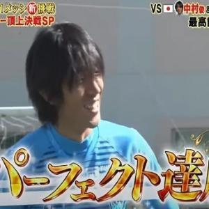 【小ネタ】中村俊輔、100秒ボレー対決でパーフェクト達成!メッシや遠藤保仁と炎の体育会tvで対戦