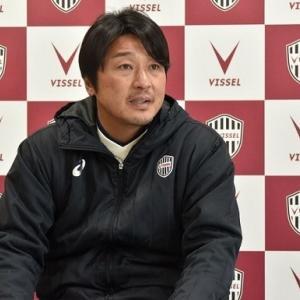【速報】ヴィッセル神戸、三浦淳寛SDが新監督に就任!(関連まとめ)