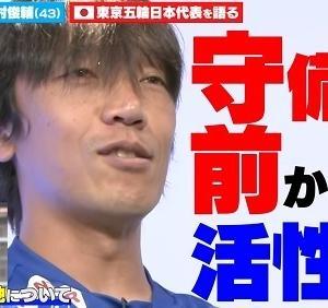【動画有】中村俊輔、東京五輪日本代表を語る「林大地は最先端のFW」「久保君はどんどん突っ掛ける所が好き」