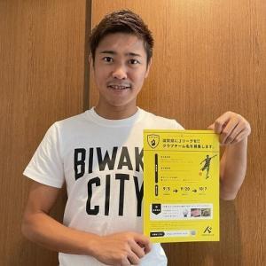 元Jリーガー村田和哉さん、滋賀県に作る新サッカーチーム名を募集