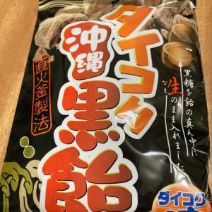 なんと19円の黒飴!
