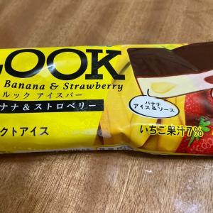 ルックチョコレートアイス!