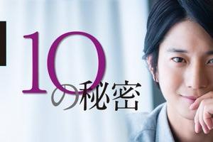 ドラマ「10の秘密」仲間由紀恵犯人説!見逃しネタバレ結末