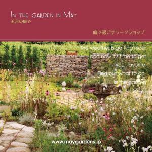 庭で過ごすワークショップ「5月の庭で」開催します