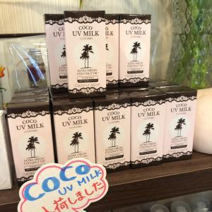 COCO UVミルクキャンペーン