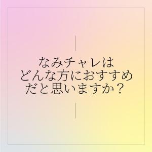 【なみチャレはどんな方におすすめだと思いますか?