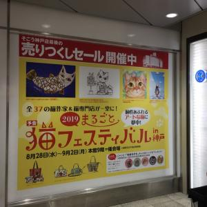まるごと猫フェスティバル in神戸 2日目