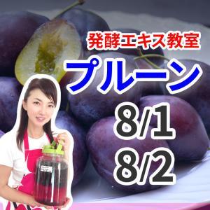 《8月1日(土)2日(日)》発酵エキス教室「減農薬プルーン」のお知らせ