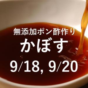 かぼすポン酢作り&食品添加物セミナーのお知らせ