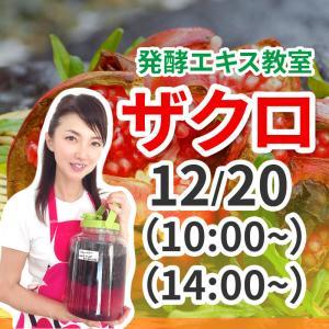 12月20日(日)発酵エキス教室ザクロのお知らせ