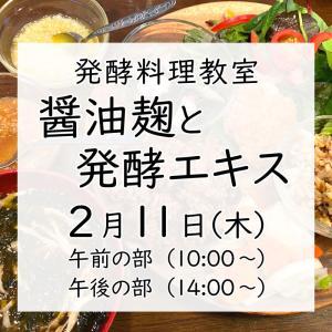 醤油麹と発酵エキスのお料理教室