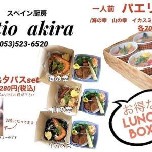 スペイン厨房tio akiraさんからのお知らせ