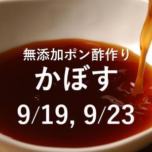 《9月19日、23日》手作りかぼすポン酢教室&酵素ランチのお知らせ