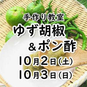《10月2日、3日》ゆず胡椒&ポン酢作りのお知らせ