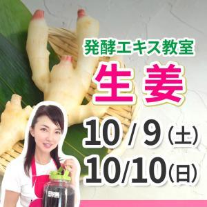 《10月9日、10日》発酵エキス教室「生姜」のお知らせ