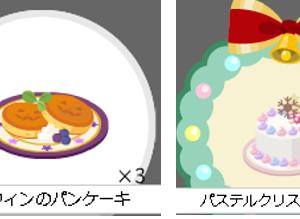アメーバピグ 食べ物飲み物一覧(2)