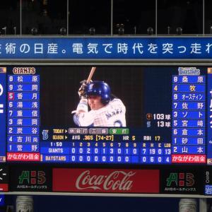 「負けぐせ」【4/16横浜】横浜DeNA0-7巨人