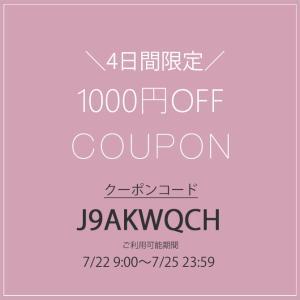 【1000円オフクーポン!】4日間限定クーポンあります♪