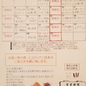 4月のランチカレンダー & お知らせ