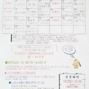 6月の ランチカレンダー