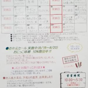 7月の ランチカレンダー