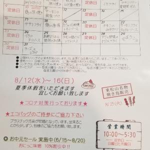 8月の ランチカレンダー