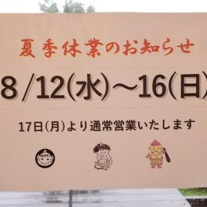 夏季休業 前の 営業日 ですよ!!