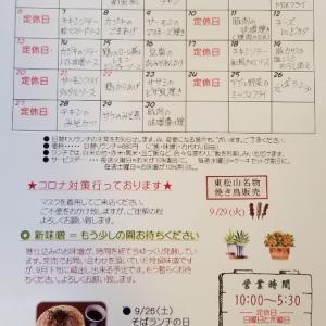 9月 の ランチカレンダー