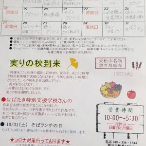 10月の ランチカレンダー