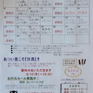 8月 の ランチカレンダー