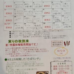 10月 の ランチカレンダー