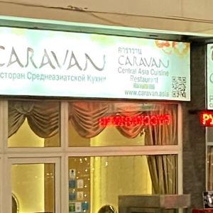 ウズベキスタン人の中央アジア料理「CARAVAN」で新テイスト料理に踊る。