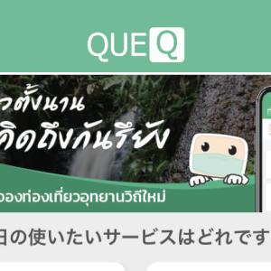 タイの国立公園に行くなら注意!「QueQ」って事前予約アプリ知ってる??