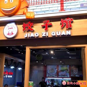 チャーハンがびっくりするくらい不味い餃子専門店@パタヤ