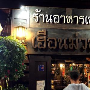 地味な見た目のくせにパンチ力抜群の北タイ料理とは?
